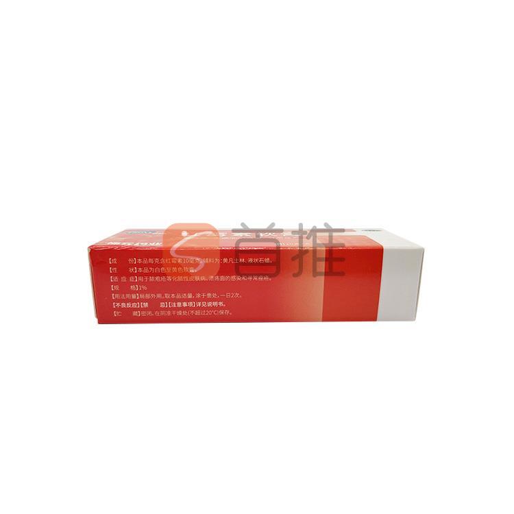 红霉素软膏